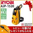 リョービ 家庭用 高圧洗浄機 AJP-1520 標準セット