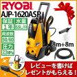 高圧洗浄機 リョービ 家庭用 AJP-1620SP (標準セット)【静音モード搭載】 【RYOBI】