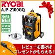 高圧洗浄機 リョービ 家庭用 AJP-2100GQ(標準セット)60Hz【レビューを書いてプレゼントGET!!】【RYOBI】