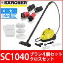 【入荷しました!】 ケルヒャー スチームクリーナー SC1040 + ブラシ3個セット + クロスセット (Karcher)