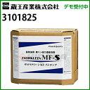 蔵王産業 業務用 床洗浄機用洗剤 ザオウクリーンMF-S (3101825)