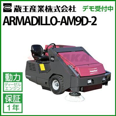 蔵王産業 業務用 搭乗式スイーパー アルマジロ AM9D-II ( armadillo-am9d-2 )