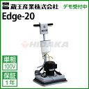 蔵王産業 業務用 手押し式床洗浄機 エッジ20 ( edge-20 )