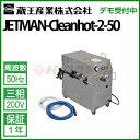 蔵王産業 業務用 温水高圧洗浄機 (200V) ジェットマン クリーンホットII 50Hz