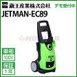 蔵王 業務用 冷水高圧洗浄機 (100V) ジェットマン EC89 ( jetman-ec89 EC89 )