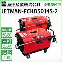 蔵王産業 業務用 200V冷水高圧洗浄機 ジェットマン FCHD5014S-II (50/60Hz別)