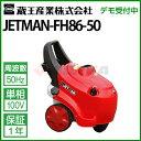 蔵王産業 業務用 100V温水高圧洗浄機 ジェットマン FH86 (50Hz) jetman-fh86-50