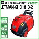 蔵王産業 業務用 200V温水高圧洗浄機 ジェットマン GHD1813-II jetman-ghd1813-2