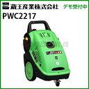 蔵王産業 業務用 200V冷水高圧洗浄機 ジェットマン PWC2217 (50/60Hz別)
