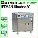 蔵王産業 業務用 超高圧洗浄機 ジェットマン ウルトラホット (50Hz) jetman-ultrahot-50