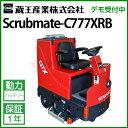 蔵王産業 業務用 搭乗式床洗浄機 スクラブメイト C777XRB ( scrubmate-c777xrb )