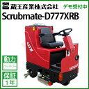 蔵王産業 業務用 搭乗式床洗浄機 スクラブメイト D777XRB ( scrubmate-d777xrb )