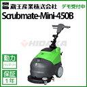 蔵王産業 業務用 手押し式床洗浄機 スクラブメイト ミニ450B ( scrubmate-mini-450b )