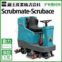 蔵王産業 業務用 搭乗式床洗浄機 スクラブメイト スクラブエース ( scrubmate-scrubace )