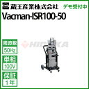 蔵王産業 業務用 乾湿両用掃除機 バックマン ISR100 (50Hz) vacman-isr100-50