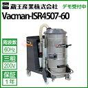 蔵王産業 業務用 乾湿両用掃除機 バックマン ISR4507 (60Hz) vacman-isr4507-60