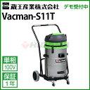 蔵王産業 業務用 乾湿両用掃除機 バックマン S11T ( vacman-s11t )