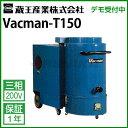 蔵王産業 業務用 乾湿両用掃除機 バックマン T150 ( vacman-t150 )