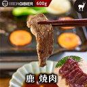 ショッピング関ジャニ 【関ジャニクロニクルFで話題】飛騨ジビエ 鹿肉 焼肉 600g 猟師 肉 シカ 鹿 シカ肉 飛騨狩人工房
