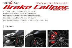 【アフェクション】トヨタアルファード10系15系対応フロント用1台分キャリパーカバー