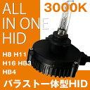 スズキ エブリィワゴン DA64W 後期 フォグランプ対応 バラスト一体型HID 3000K H8/H11 オールインワンHID カプラーオン取付 1年保証