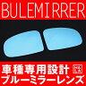 トヨタ 86 ZN6 専用 防眩対策 ブルーミラーレンズ 貼付式 取付簡単