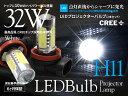 あす楽 H11 プロジェクター LED フォグバルブ ホワイト MPV LY3P(H18/2〜) フォグランプ 片側16W 左右セット
