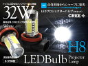 ステップワゴン スパーダ RP3/4(H27/4〜) フォグランプ プロジェクター LEDバルブ H8 ホワイト 汎用 片側16W 左右セット【即日発送】