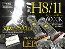 ステップワゴン RK1/2(H24/4〜H27/3) フォグランプ LEDコンバージョンキット H8/11 30W 6000K 2500lm 光軸調整済み 純正準拠 ホワイト gracias 汎用 左右セット【即日発送】