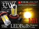 アテンザ GJ系(H24/11〜) フォグランプ プロジェクター LEDバルブ H11 イエロー 汎用 片側16W 左右セット【即日発送】