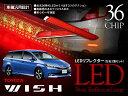 ウイッシュ WISH ZGE20 LEDリフレクター 3WAYタイプ スモール ウインカー ブレーキ連動 リアリフレクターランプ リアバンパー 反射板 汎用【即日発送】
