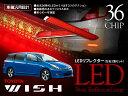 ウイッシュ WISH ANE/ZNE10 LEDリフレクター 3WAYタイプ スモール ウインカー ブレーキ連動 リアリフレクターランプ リアバンパー 反射板 汎用【即日発送】