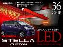 あす楽 LEDリフレクター 反射板 ステラカスタム LA100F スモール ウインカー ブレーキ連動 リアバンパー テール ストップランプ