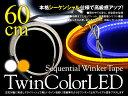 あす楽対応 送料無料 Gracias シーケンシャル LED ウインカーテープ ツインカラータイプ ホワイト/アンバー 流れるウインカー ランプ ライト 汎用 左右セット