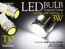 ステップワゴン スパーダ RK5/6(H21/10〜H24/3) ブレーキ テールランプ フラットフェイス LED T10/16兼用 ホワイト スポットライト 汎用 片側3W 左右セット【即日発送】