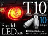 bB QNC2#系 MC後(H20/10〜H28/8) ハイマウントストップランプ LED ステルスタイプ ウェッジバルブ 10チップ T10/T16兼用 レッド SUMSUNG5630 汎用 左右セット【即日発送】