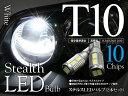 レクサス IS GSE2#系(H20/9〜H22/7) ポジションランプ LED ステルスタイプ ウェッジバルブ 10チップ T10/T16兼用 ホワイト SUMSUNG5630 汎用 左右セット【即日発送】