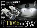 プリウス α ZVW4 系(H26/12〜) ライセンスランプ プロジェクター LEDバルブ T10/16兼用 ホワイト 汎用 片側3W 左右セット【即日発送】