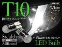 フォレスター SG5/9 ハロゲン仕様車(H17/1〜H19/11) ハイマウントストップランプ オールラウンド LED ウェッジバルブ 全方向 T10/T16 兼用 ホワイト 汎用 左右セット【即日発送】