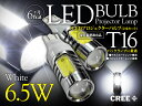 レクサス IS GSE/AVE3#系(H25/5〜H28/9) バックランプ プロジェクター LEDバルブ T16 ホワイト 汎用 片側6.5W 左右セット【即日発送】