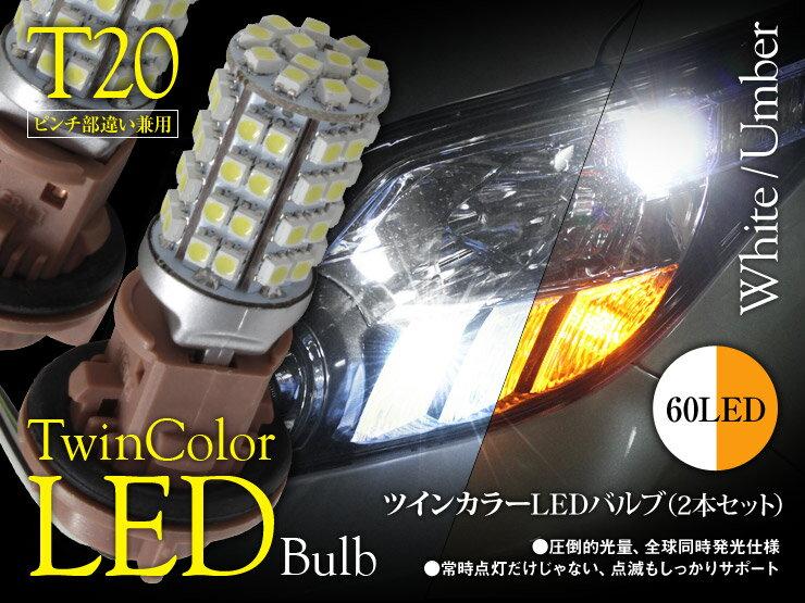 あす楽 フロント ウインカーランプ ステップワゴン スパーダ RP3/4(H27/4〜) ホワイト アンバー T20/T20ピンチ部違い シングルバルブ ツインカラー SMD LED ウェッジ球 左右セット