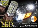 クラウン アスリート AWS/GRS21 系(H24/12〜H27/5) ウインカーランプ ツインカラー LEDバルブ SMD T20/T20ピンチ部違い 兼用 シングル球 ホワイト アンバー マルチ 汎用 左右セット【即日発送】
