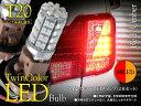 プリウス ZVW5#系(H27/12〜) リアウインカーランプ ツインカラー LEDバルブ SMD T20/T20ピンチ部違い 兼用 シングル球 レッド アンバー マルチ 汎用 左右セット【即日発送】