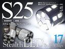 ムーヴ コンテ(カスタム不可) L575/585S(H20/8〜H23/5) ハイマウントストップランプ LED ステルスタイプ ウェッジバルブ 17チップ S25 180度ピン シングル球 ホワイト SUMSUNG5630 汎用 左右セット【即日発送】