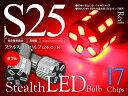 ハイゼットトラック S200/210P(H16/12〜H26/8) ブレーキ テール&ストップランプ LED ステルスタイプ ウェッジバルブ 17チップ S25 ダブル球 レッド SUMSUNG5630 汎用 左右セット【即日発送】