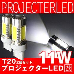 T10T16兼用11WプロジェクターLEDバルブホワイトCREE製3WLEDとレンズが照射距離を高める
