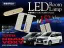ノア ヴォクシー 80系 LEDルームランプセット 高輝度 3chip SMD LED 152発【即日発送】