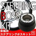 マツダ RX-7 FD3S 後期 H10.12-15.4 対応 【S608】 大恵 ステアリング ボスキット daikei BOSS ステアリング交換時必須