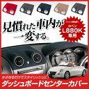コペン L880K ダッシュボードセンターカバー【車種専用タ...