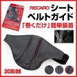 JADE シートベルト ガイド for RECARO【3タイプ】【レカロシート専用設計】高い装着性で、あなたのレカロシートをしっかりガードします!RECARO 日本製